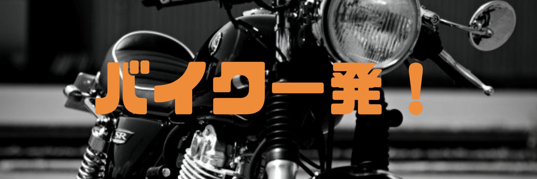 バイクの免許の1発試験体験記
